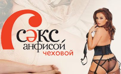 logotip-seks-s-anfisoy-chehovoy